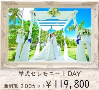 セブ島結婚式 撮影プラン