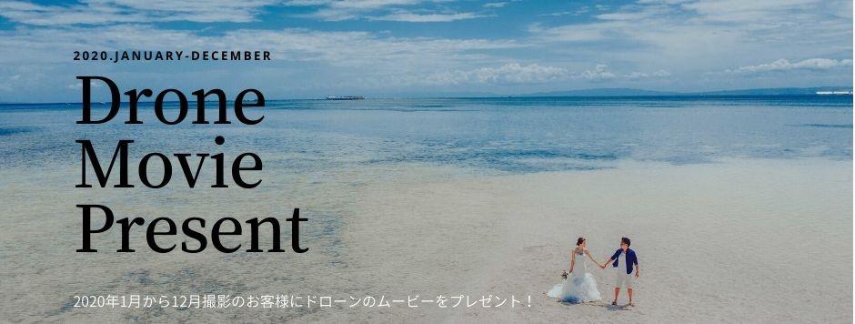 セブ島ウェディングフォト ドローン撮影キャンペーン